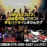 kitsune-kyoto4